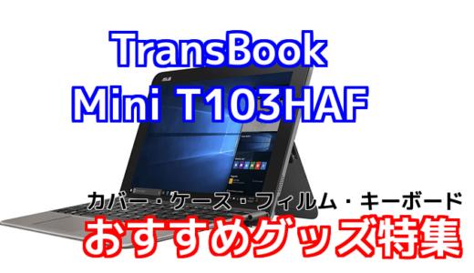 TransBook Mini T103HAFのおすすめカバー・ケース・フィルム特集