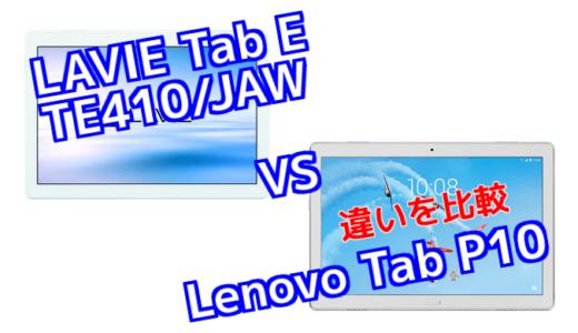 「LAVIE Tab E TE410/JAW」と「Lenovo Tab P10」のスペックの違いを比較!