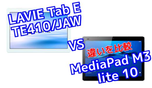 「LAVIE Tab E TE410/JAW」と「MediaPad M3 lite 10」のスペックの違いを比較!