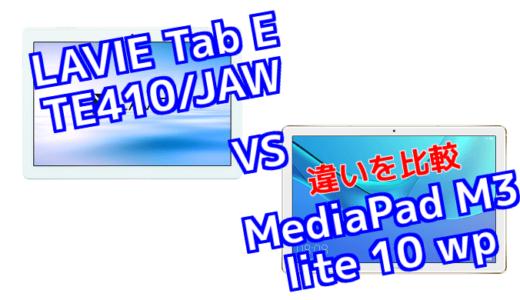 「LAVIE Tab E TE410/JAW」と「MediaPad M3 lite 10 wp」のスペックの違いを比較!