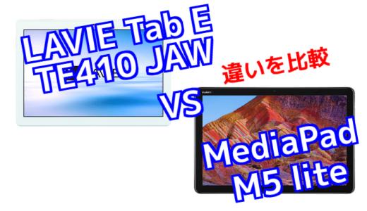 「LAVIE Tab E TE410/JAW」と「MediaPad M5 lite」のスペックの違いを比較!