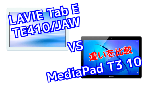 「LAVIE Tab E TE410/JAW」と「MediaPad T3 10」のスペックの違いを比較!