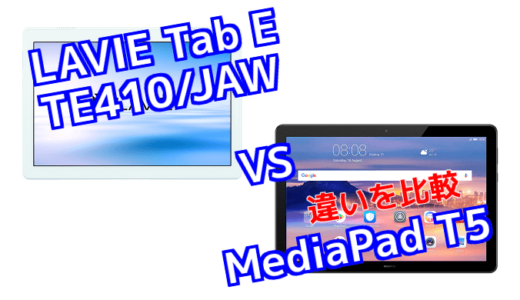 「LAVIE Tab E TE410/JAW」と「MediaPad T5」のスペックの違いを比較!