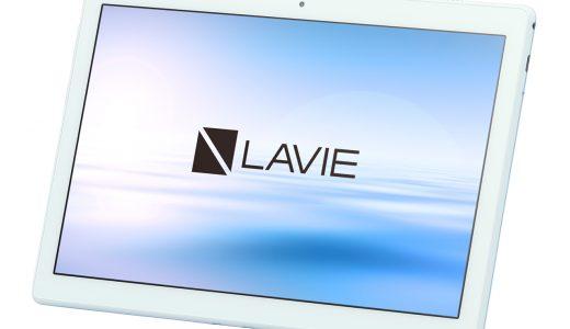 LAVIE TAB E TE410/JAWで使えるおすすめ液晶保護フィルム特集