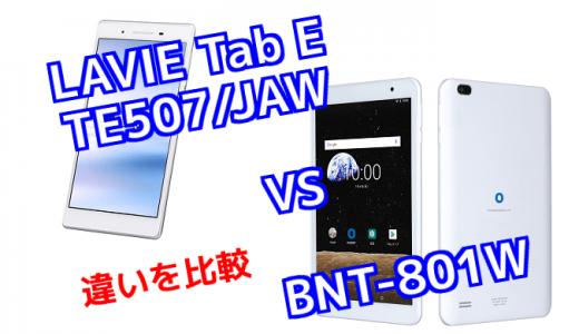 「LAVIE Tab E TE507/JAW」と「BNT-801W」のスペックの違いを比較!