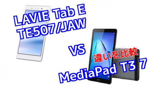 「LAVIE Tab E TE507/JAW」と「MediaPad T3 7」のスペックの違いを比較!