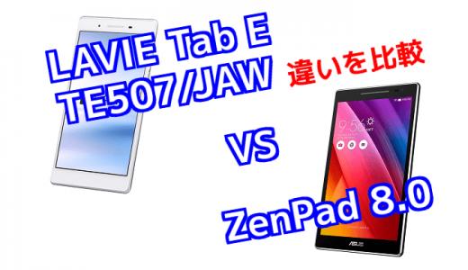 「LAVIE Tab E TE507/JAW」と「ZenPad 8.0」のスペックの違いを比較!