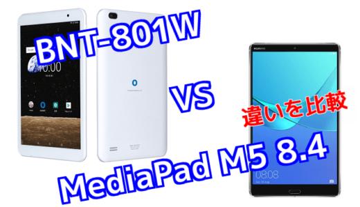 「BNT-801W」と「MediaPad M5 8.4」のスペックの違いを比較!