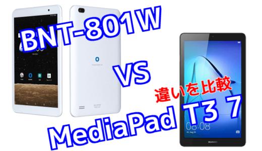 「BNT-801W」と「MediaPad T3 7」のスペックの違いを比較!