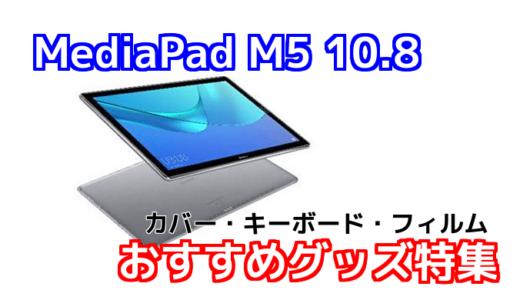 MediaPad M5 10.8のおすすめカバー・キーボード・フィルム特集