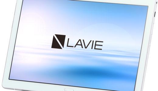 「LAVIE Tab E TE510/JAW」と「TE410/JAW」のスペックの違いを比較!