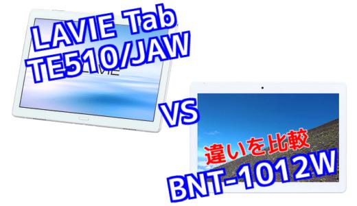「LAVIE Tab E TE510/JAW」と「BNT-1012W」のスペックの違いを比較!