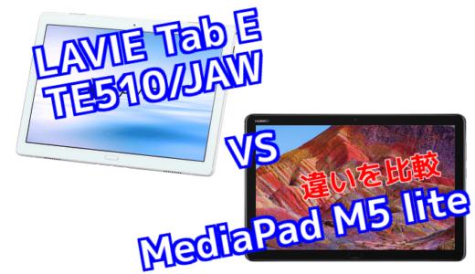 「LAVIE Tab E TE510/JAW」と「MediaPad M5 lite」のスペックの違いを比較!