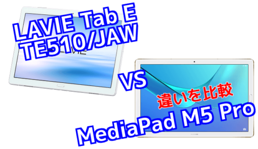 「LAVIE Tab E TE510/JAW」と「MediaPad M5 Pro」のスペックの違いを比較!