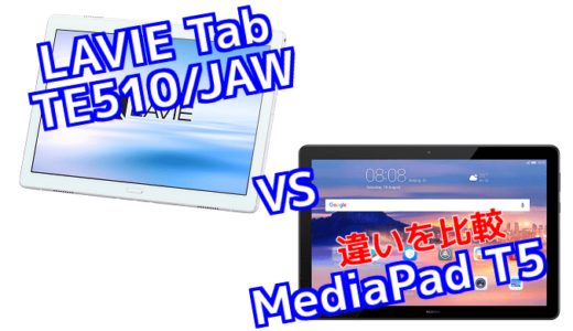「LAVIE Tab E TE510/JAW」と「MediaPad T5」のスペックの違いを比較!