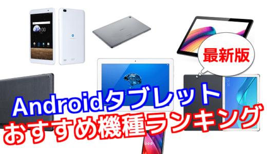 【2019年最新】Androidタブレットおすすめ機種ランキング