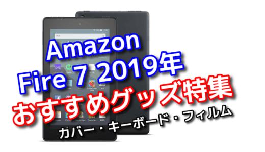 Amazon Fire 7 (2019年モデル)のおすすめカバー・キーボード・フィルム特集