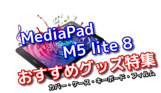 MediaPad M5 lite 8のおすすめカバー・キーボード・フィルム特集