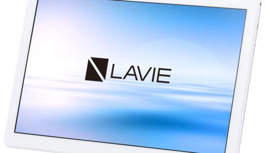 「LAVIE Tab E TE710/KAW」と「LAVIE Tab E TE510/JAW」の違いを比較!