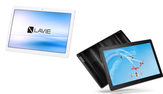 「LAVIE Tab E TE710/KAW」と「Lenovo Tab P10」の違いを比較!