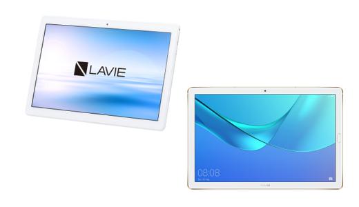 「LAVIE Tab E TE710/KAW」と「MediaPad M5 Pro」の違いを比較!