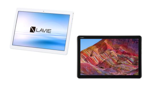 「LAVIE Tab E TE710/KAW」と「MediaPad M5 lite」の違いを比較!