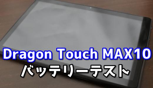 Dragon Touch MAX10のバッテリー持ちはそこそこ良い!【Work2.0 Battery Life】