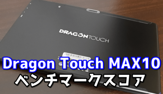Dragon Touch Max10のAnTuTuベンチマークスコア【Ver8】