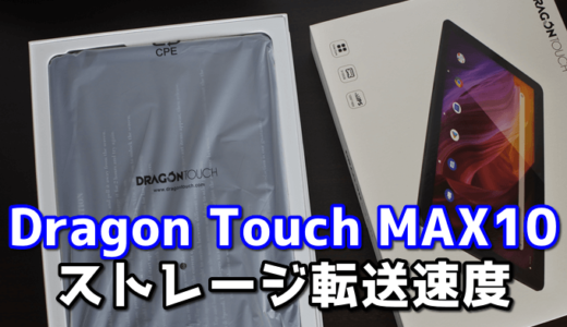 Dragon Touch MAX10のストレージ転送速度【StorageTest】【AndroBench】