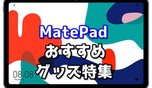 HUAWEI MatePadにおすすめのケース・フィルムを厳選紹介!