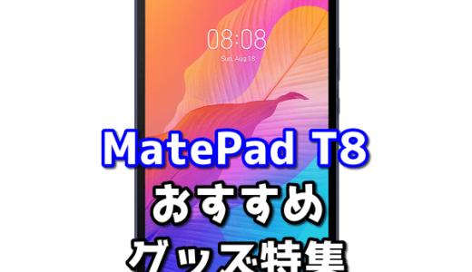 HUAWEI MatePad T8におすすめのケース・フィルムを厳選紹介!