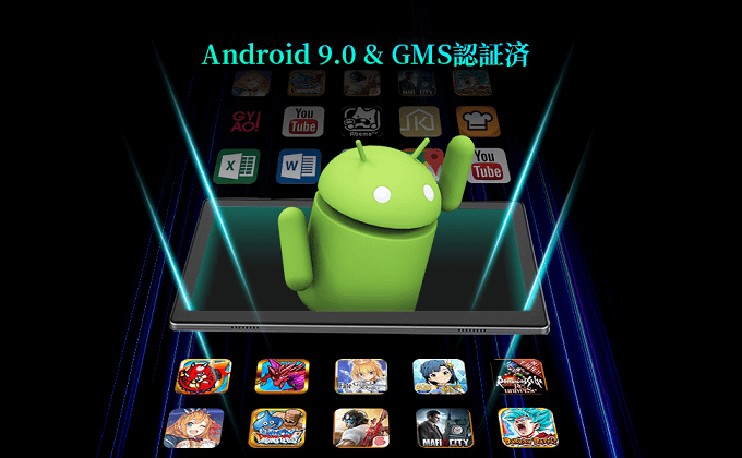 Android 9.0&GMS対応!
