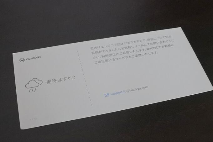 VANKYO S30の連絡先メールアドレス