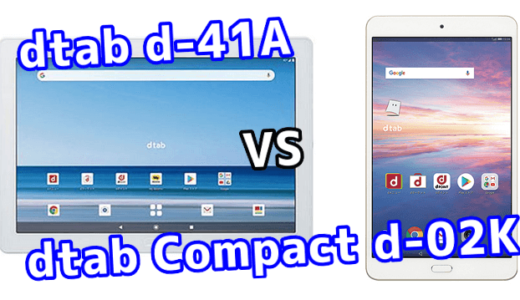 「dtab d-41A」と「dtab Compact d-02K」の違いを比較!