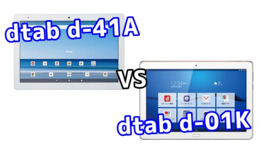 「dtab d-41A」と「dtab d-01K」の違いを比較!
