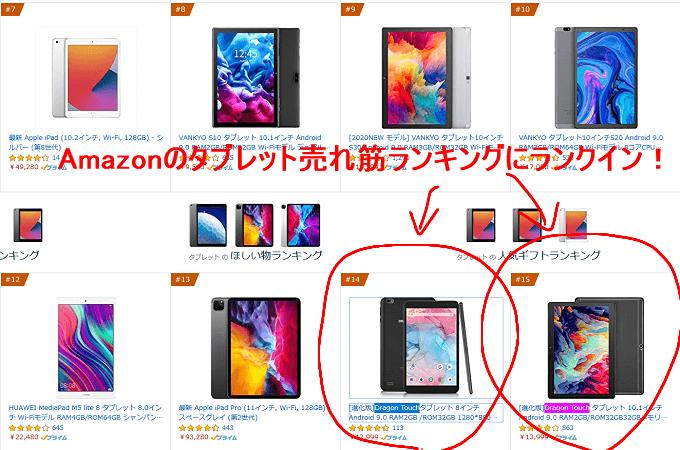 AmazonのランキングにDragon Touchランクイン