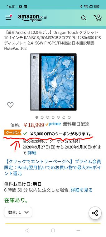 NotePad 102のクーポン2