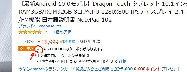 NotePad 102のクーポン