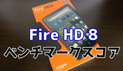 Fire HD 8(Newモデル)のベンチマークスコア【AnTuTu】