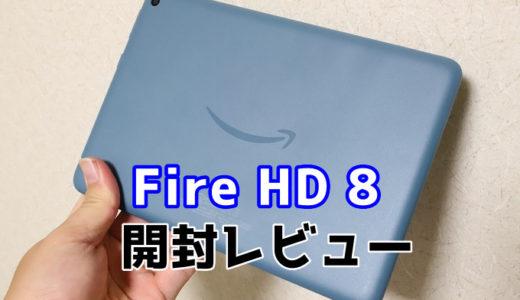【Fire HD 8(Newモデル)開封レビュー】結局8インチタブレットの最適解はコレ