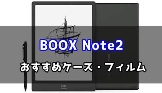 BOOX Note2のおすすめケース・フィルム特集【EInkタブレット】