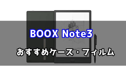 BOOX Note3のおすすめケース・フィルム特集【EInkタブレット】