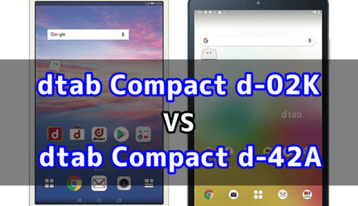 「dtab Compact d-02K」と「dtab Compact d-42A」の違いを比較!