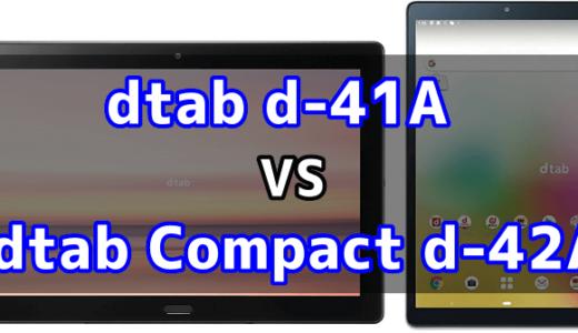 「dtab d-41A」と「dtab Compact d-42A」の違いを比較!