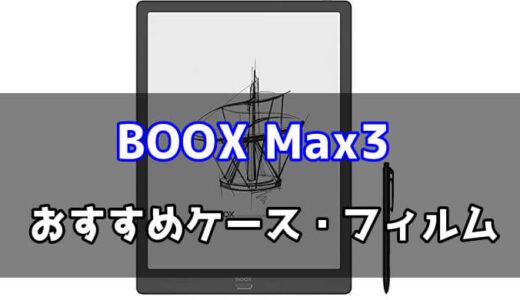 BOOX Max3のおすすめケース・フィルム特集【EInkタブレット】