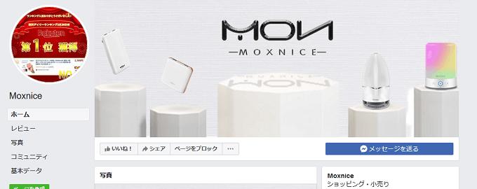 MOXNICEはどこの国のメーカーなの?
