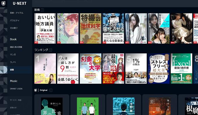 U-NEXTは雑誌や電子書籍も読める