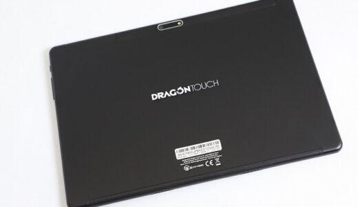 【MAX10 PLUS レビュー】ドラゴンタッチの新型格安タブレットを開封!【Dragon Touch】