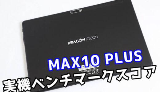 MAX10 PLUS(SC9863A)のAnTuTuベンチマークスコア