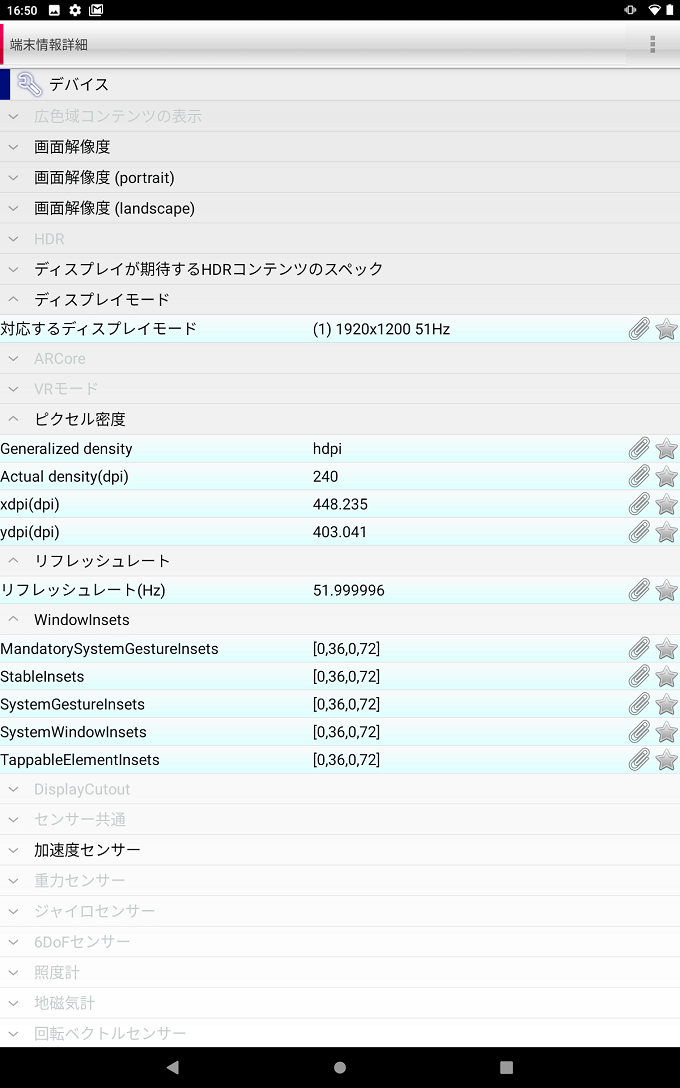 MAX10 PLUSのリフレッシュレート
